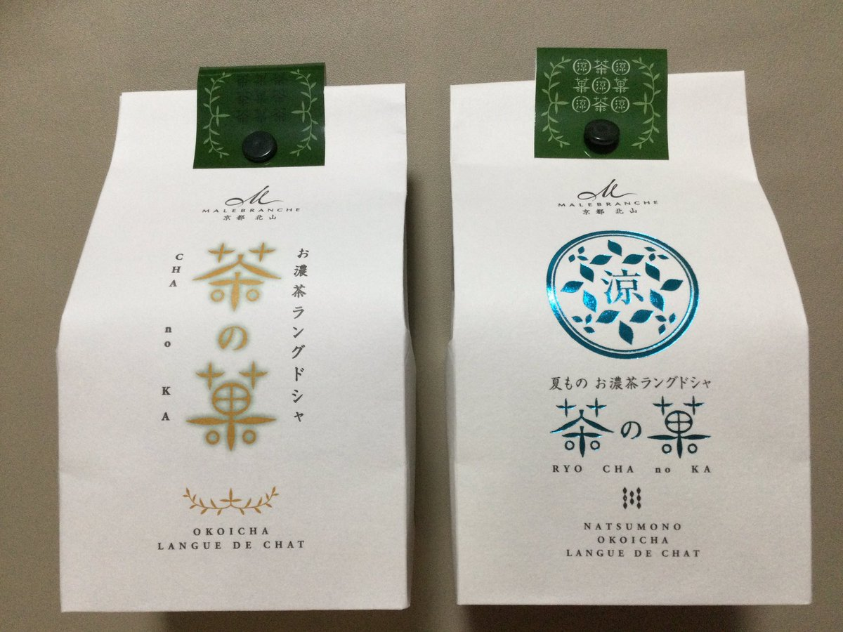 test ツイッターメディア - 金沢エムザ地下1階催事場で、 京都北山マールブランシュが、7月27日の期間限定販売\(^o^)/  大人気のお濃茶ラングドシャ「茶の菓」だけでなく、夏季限定の「涼茶の菓」や、お濃茶フォンダンショコラ「生茶の菓」も!!  お抹茶好きにはたまらないお味(≧▽≦) https://t.co/qX0KlyhRvB