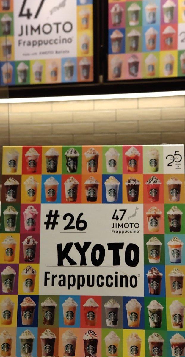 test ツイッターメディア - スターバックスの 47JIMOTOフラペチーノ 京都のはんなり抹茶きなこフラペチーノ 抹茶ミルク寄りのやさしい味わい。おやつに阿闍梨餅とマールブランシュの茶の菓も。どれも美味し〜い😋 https://t.co/xFdwsi4H2X