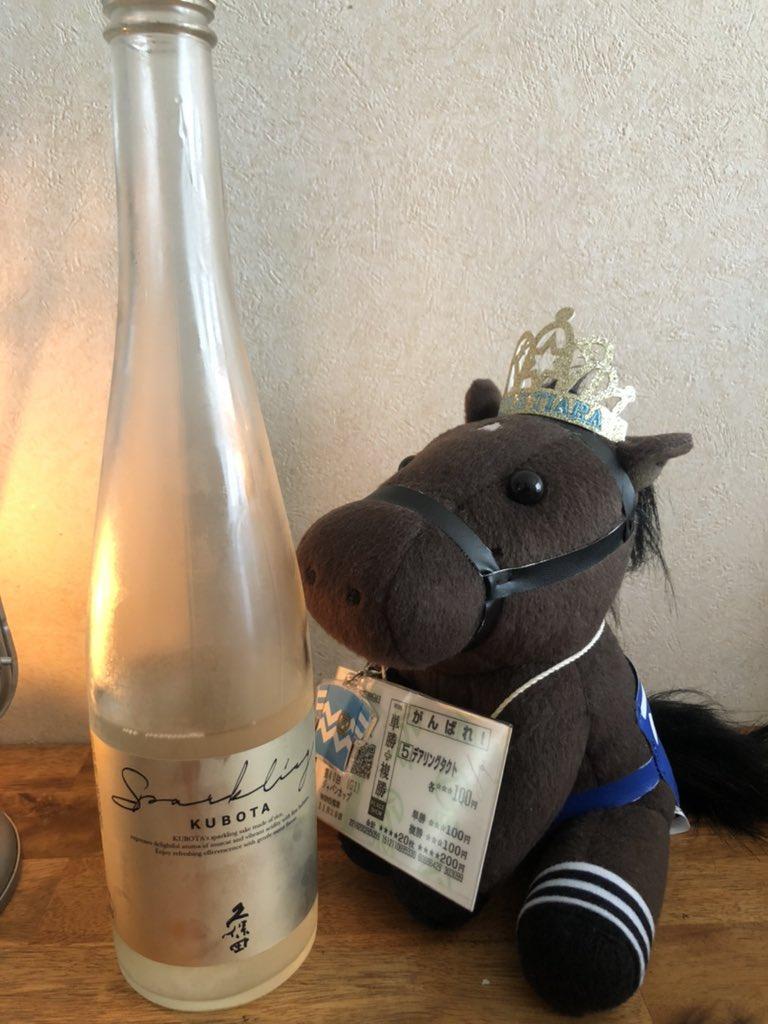 test ツイッターメディア - 今日の一杯。久保田 スパークリング🍶美味しいね!新政のクリスマスや、まんさくの花のスパークリングと比べると結構甘めだ🍭スパークリング日本酒って新政のTタイプの時もだったけど15分くらいで飲みきっちゃうんだよな😳#日本酒 https://t.co/Y05Ec6txP2