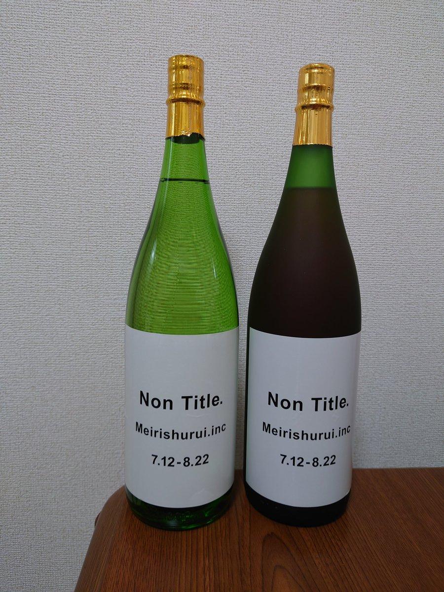 test ツイッターメディア - 明利酒類さんのNon Title来た! 大切に美味しく飲ませていただきます! そして納品書だと思ったらお手紙入ってて泣いた😭 https://t.co/UtAG0MBe9h