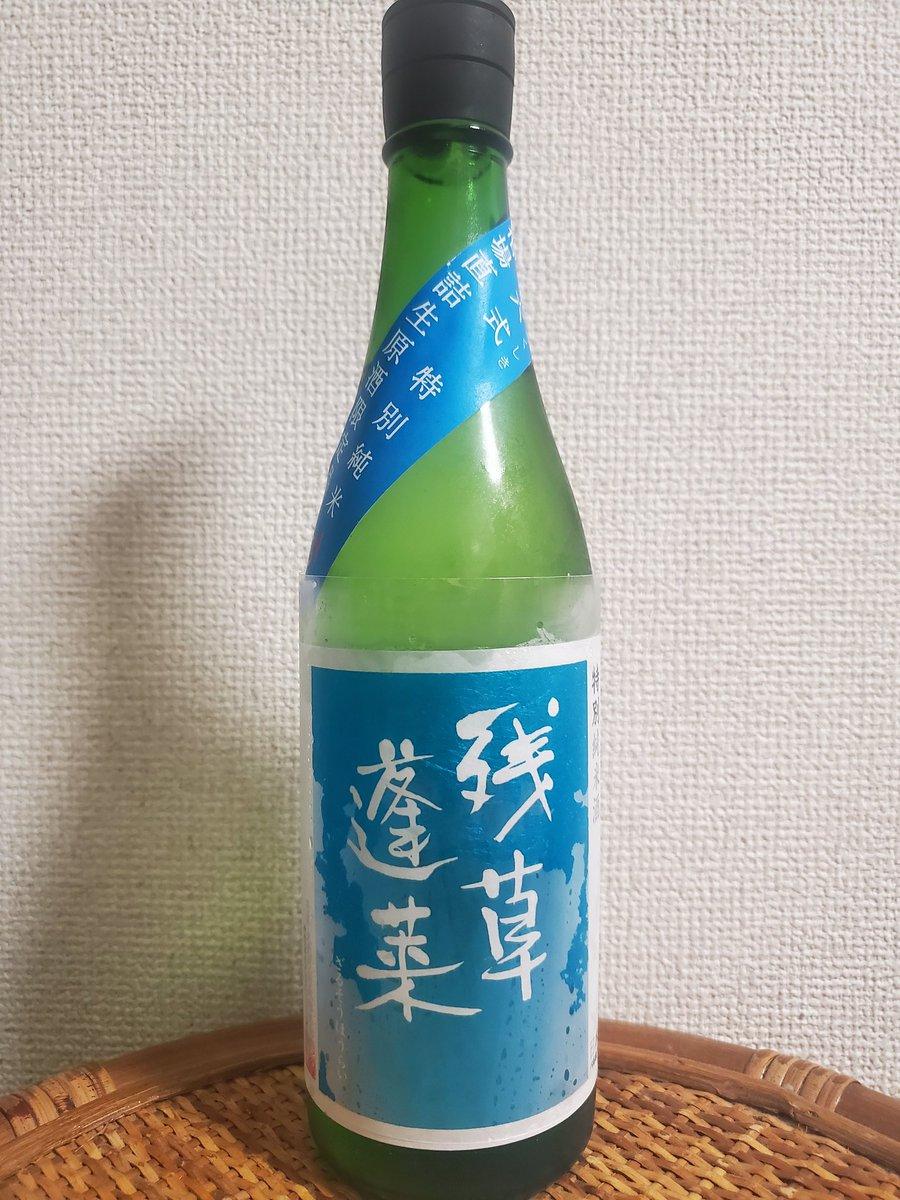 test ツイッターメディア - 残草蓬莱 四六式 特別純米 槽場直詰無濾過生原酒  神奈川県愛川町のお酒。甘味少なめ苦渋とガス感。白麹由来の酸味。ミネラル感も少しあるかな。QUEENみたいにもう少し甘めなほうが好みかなぁ。 https://t.co/zDZbVLrD1c
