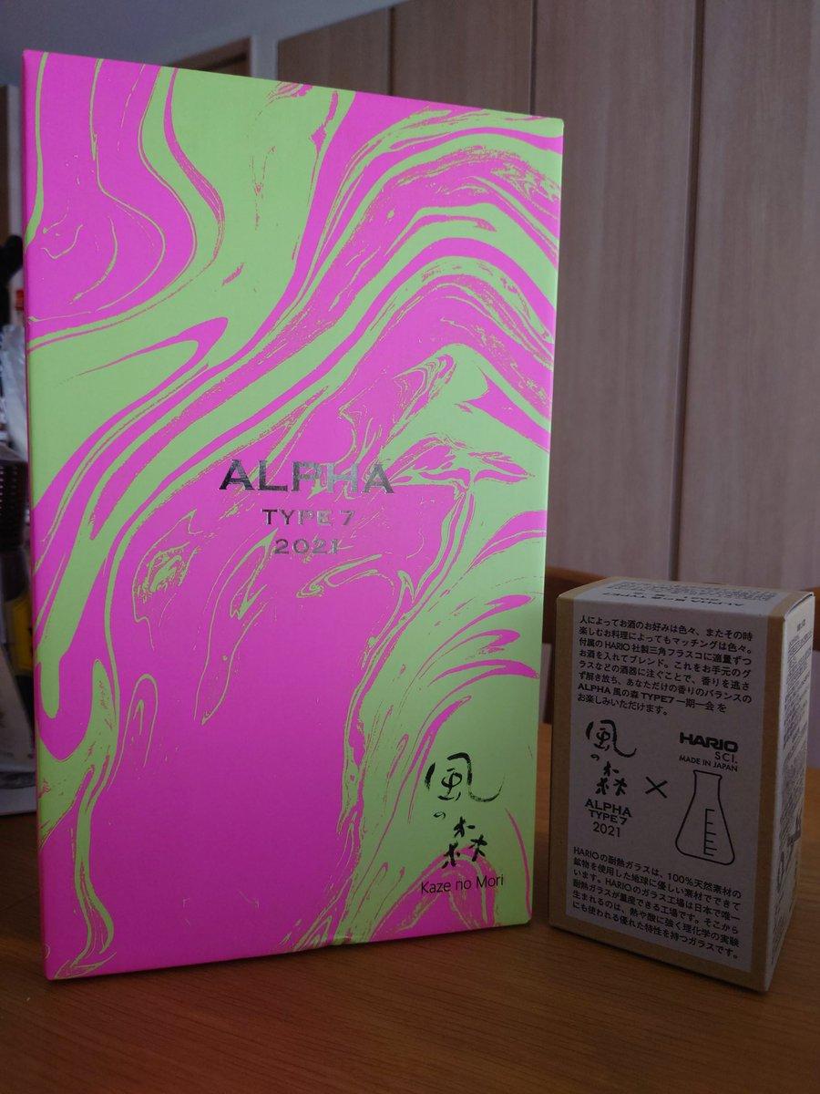 test ツイッターメディア - 休みに合わせて注文した日本酒が届いた(1) 風の森 ALPHA TYPE7 https://t.co/ABHN3tzL24