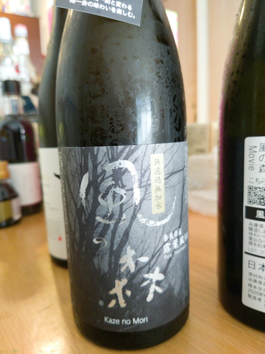 test ツイッターメディア - 休みに合わせて注文した日本酒が届いた(3) 風の森 露葉風 807 鳳凰美田 日光 https://t.co/wLxLnr6GOt