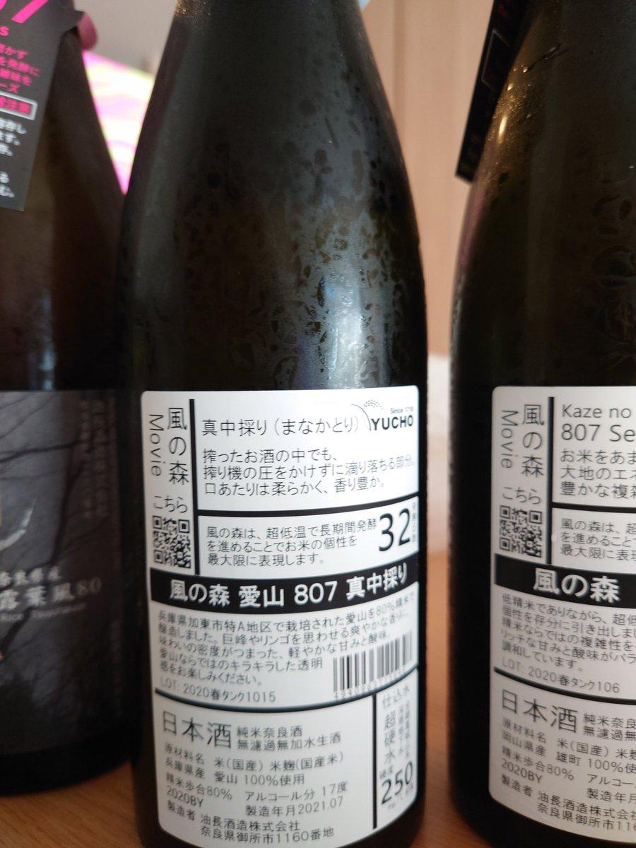 test ツイッターメディア - 休みに合わせて注文した日本酒が届いた(2) 風の森 雄町 807 風の森 愛山 807 真中採り https://t.co/75uA8844Cp