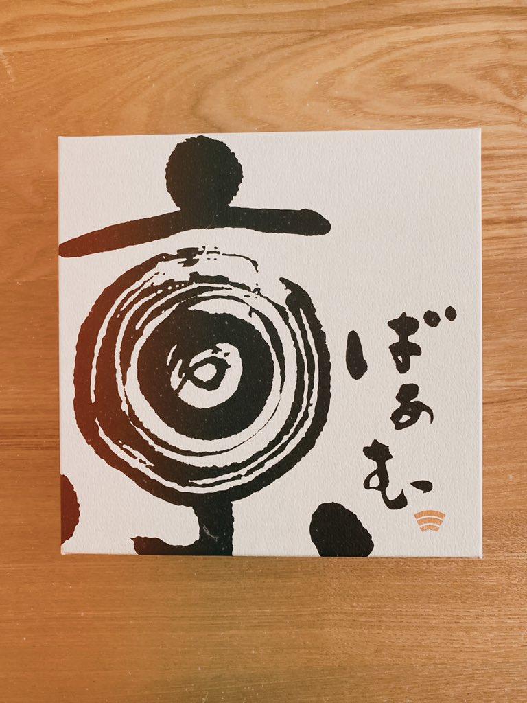 test ツイッターメディア - これ美味しい!「京ばあむ」京都宇治抹茶と豆乳のバームクーヘン。  右👉 https://t.co/30ihUyGTDT