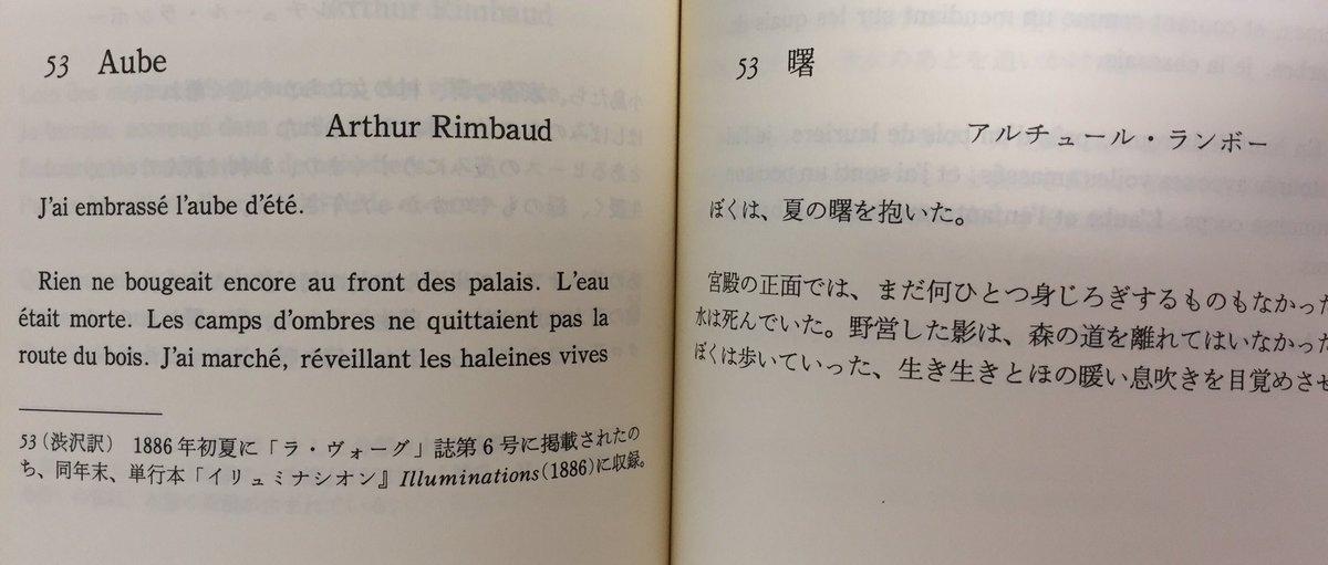 test ツイッターメディア - 夏らしく、可愛いラベルに惹かれて購入。 いづみ橋の「夏ヤゴ 13」 (13はヤゴが羽化するまでの脱皮回数だそう) 三井の寿の「Cicala」(蝉)  三人の詩人の素晴らしい訳が味わえる「フランス名詩選」を開きつつ。 ランボーの「曙」に憧れた頃を思い出すように。 この連休は、心だけでも自由な夏の空へ https://t.co/mDoLFk17dq