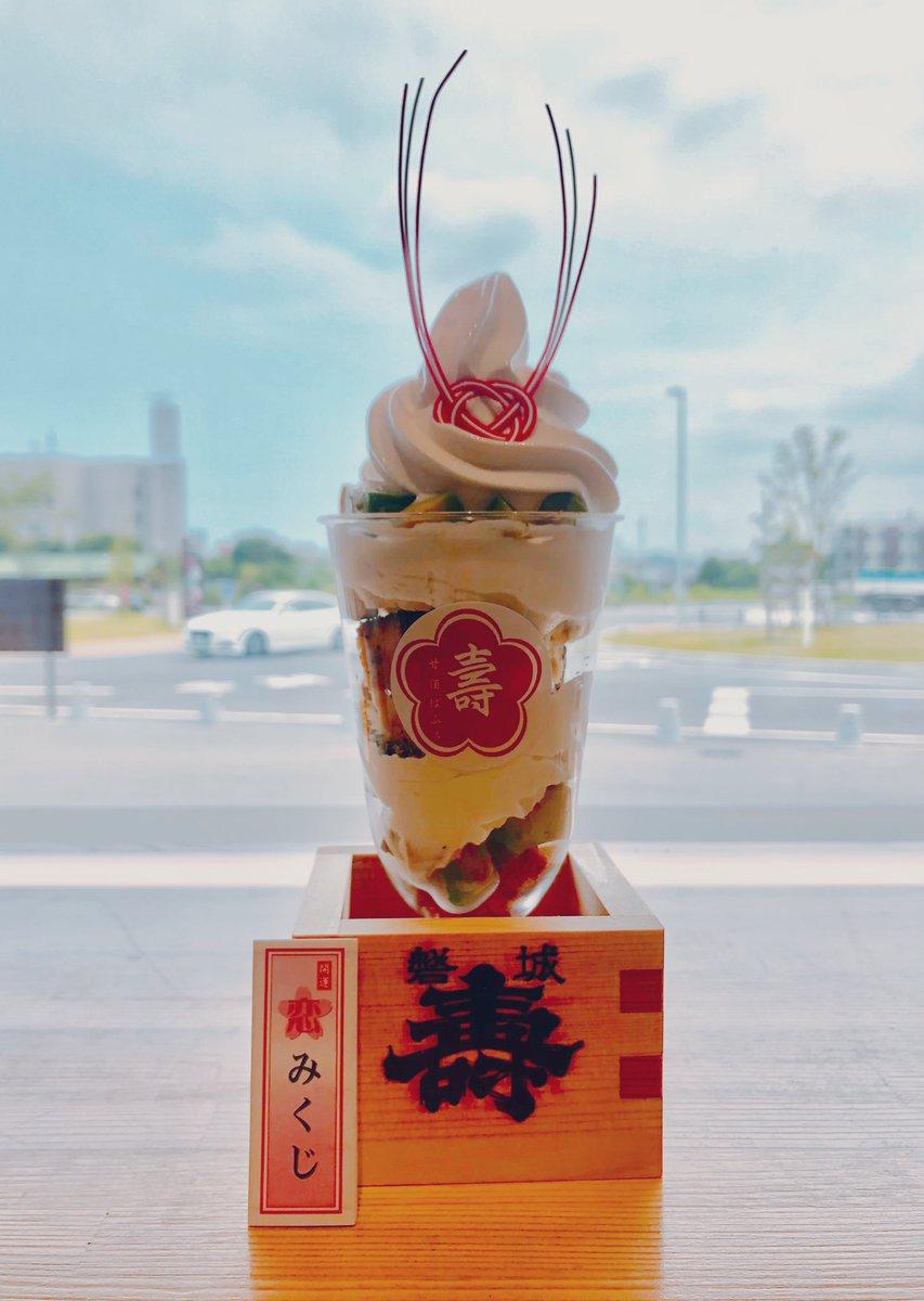 test ツイッターメディア - 鈴木酒造店さんのアボカドパフェ。 胡椒が効いた大人味のパフェはお初です。とっても美味しい!  #鈴木酒造店 #磐城寿 #道の駅なみえ  #休日 https://t.co/nLb5rwWyBi
