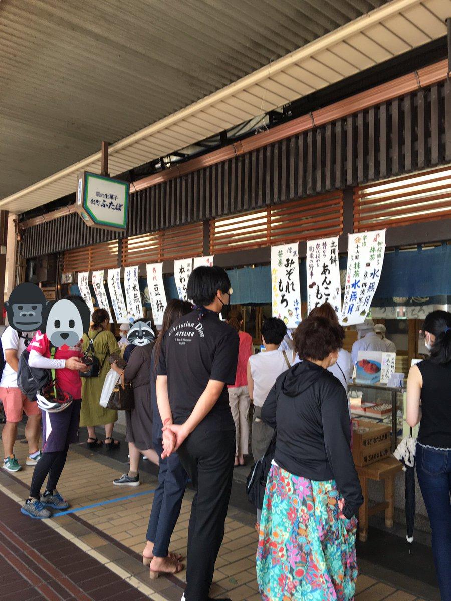 """test ツイッターメディア - 京都で有名な… """"豆餅""""の出町ふたばへ行ってきた。 朝から並んでた∑(゚Д゚)  そこから京都御所へ。 広い!暑い!死にそう! 中にある休憩所の喫茶室で、誘惑に負けて宇治金時にしたらとても甘くて…アイスコーヒーにしておけばよかったと後悔したw でもクールダウンできた(・∀・) 腕、日焼けしてるぅ https://t.co/29qZsJYQp5"""