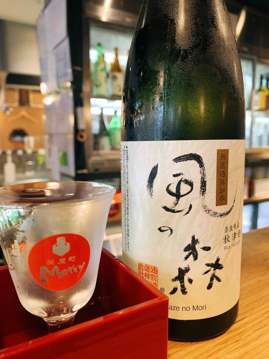 test ツイッターメディア - 初めて好き!!!ってなったお酒が奈良県の「風の森」微発泡の清々しさが当時衝撃でした。 久しぶりに飲んだけど、あーコレコレ!!日本酒苦手!という方には是非とも飲んで欲しいですね。 #日本酒 #風の森 #初心者さんでも #奈良のお酒 #日本酒文化 https://t.co/7kAvkNQWMI