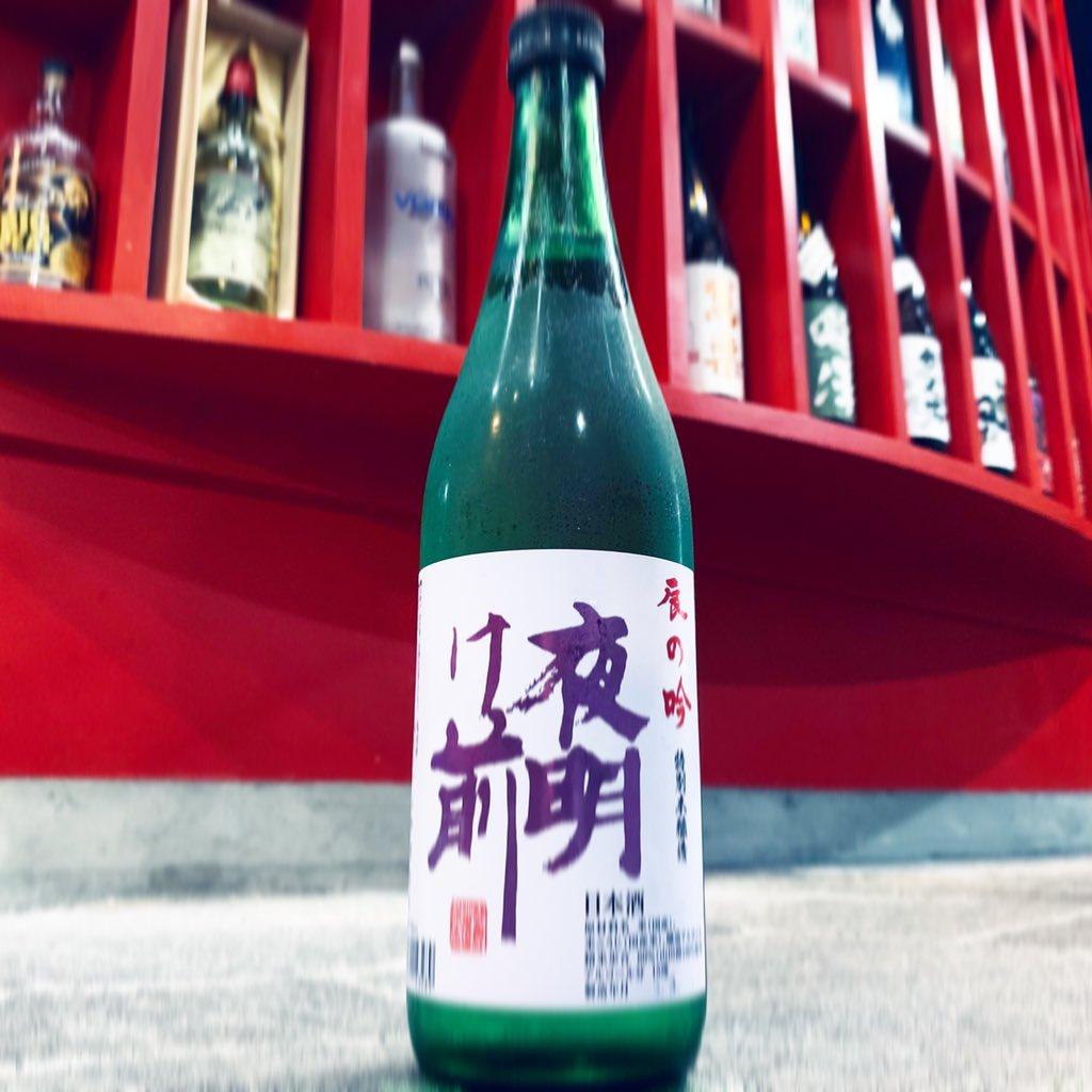 test ツイッターメディア - とろけるような甘味のひと口。でも後味はガツッと旨味がある、夜明け前 辰の吟。重めな飲み口の日本酒が欲しい暑い夜はコレに決まりです!しっかり冷えた夏酒をどうぞ!17:00夜の営業開店しますー!  #ドラゲなう https://t.co/fMmmscfhox