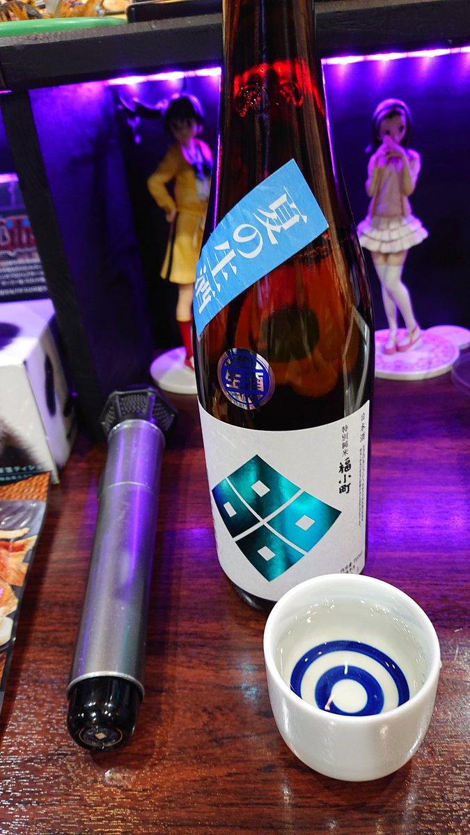 test ツイッターメディア - アニラブ❗ナウ‼️ 本日の持ち込み日本酒は 秋田県 木村酒造 福小町 https://t.co/aJGQaqeAbK