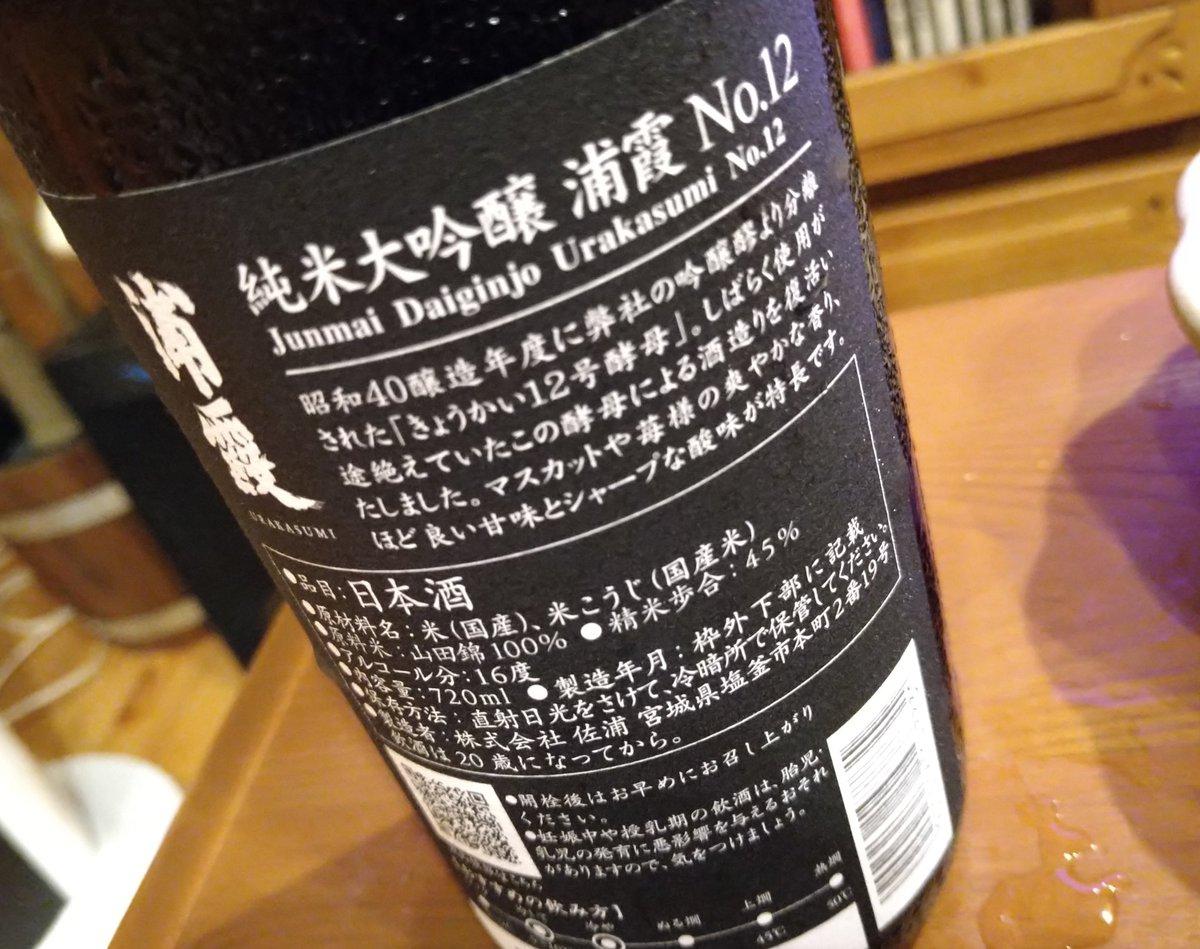 test ツイッターメディア - 本日の日本酒。 浦霞  純米大吟醸 浦霞No.12 初めて飲んだ! 華やかな吟醸香が抜け切ることなく、しばらく日本酒感とともに口中、鼻腔にとどまる。 珍しくずっしり重い飲み口。 青森の田酒を思い出します^^ とは個人的感想。 with 真鯛&本マグロ刺し。 https://t.co/pjTScWhqfo