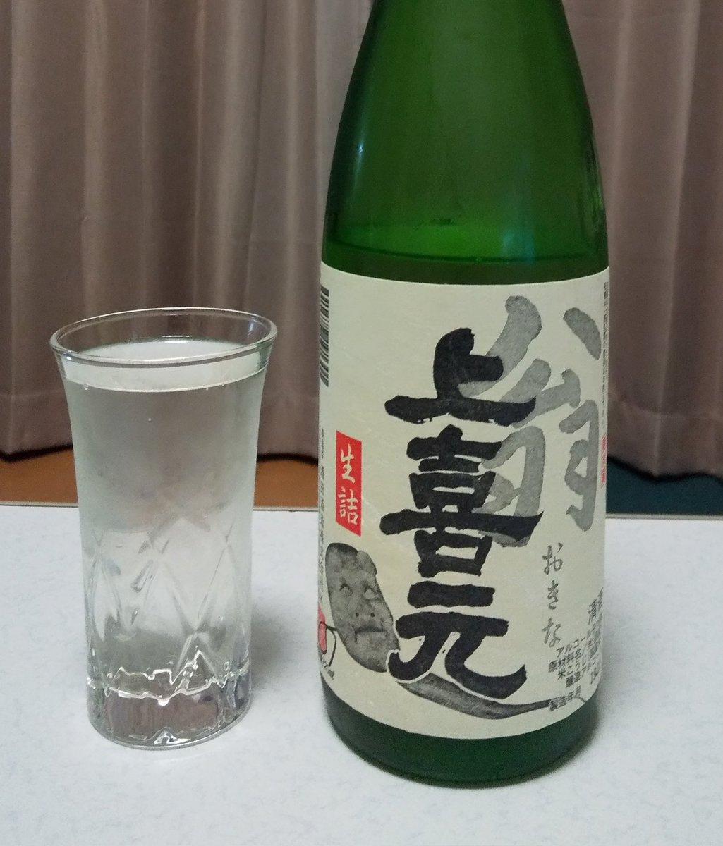 test ツイッターメディア - 「上喜元 翁」 スペック完全非公開、地元に感謝のハイコストパフォーマンス酒。 いつも美味しいお酒をありがとう✨ #上喜元 #酒田酒造 https://t.co/aj7uJJii98