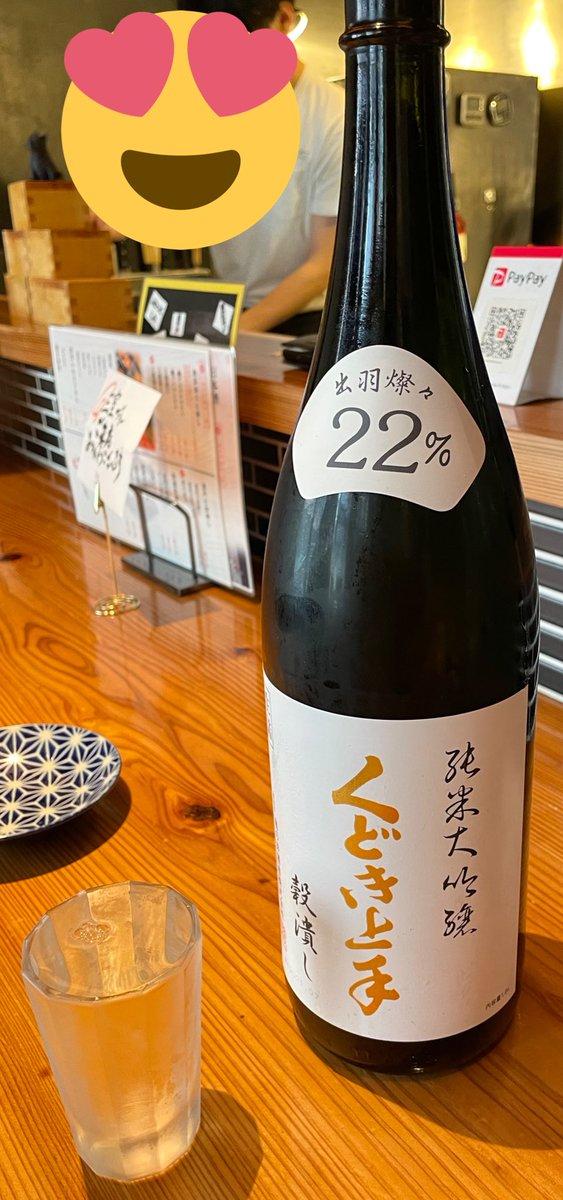 test ツイッターメディア - 瓦町 うに横丁 うに美味しすぎ❤️❤️❤️ 最近で一番好みな日本酒に出会えて 幸せです❤️❤️❤️ くどき上手おいしすぎた❤️❤️ https://t.co/lfEdSiUGpI
