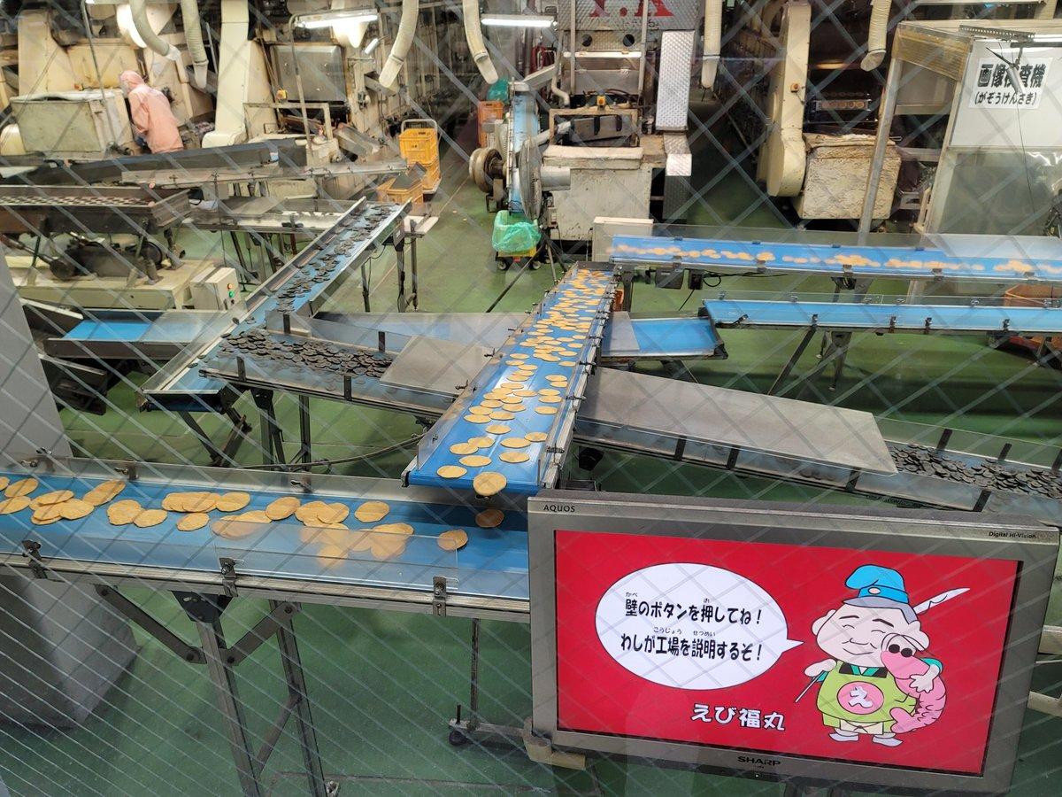 test ツイッターメディア - えびせんべいの里美浜本店で工場見学&試食からの、刈谷HWOでは売られていない限定品を調達。試食ブースはコロナ対策万全のハイテク仕様。 https://t.co/U2H3Y6eNAU