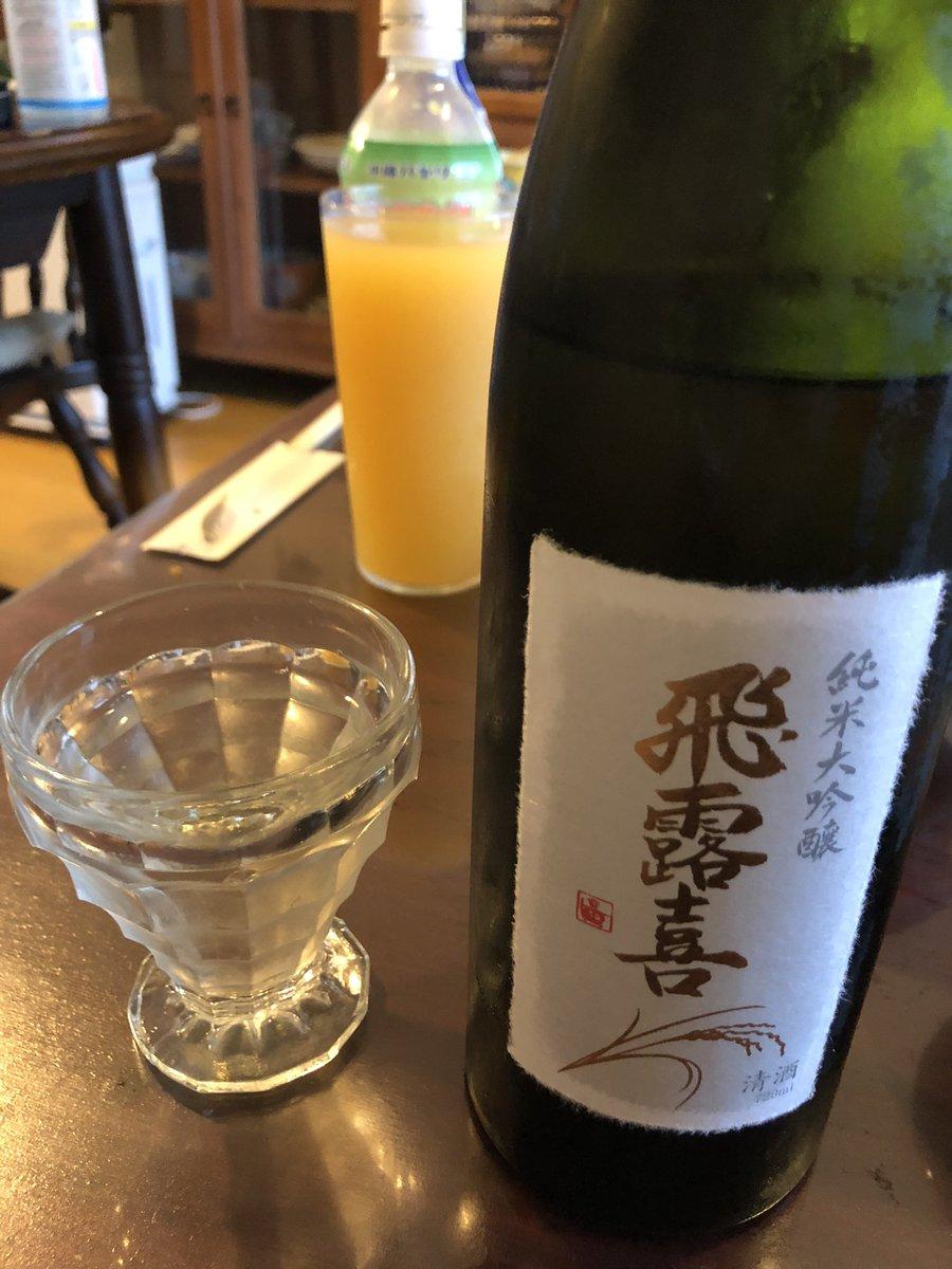 test ツイッターメディア - 頂きものの 福島県の廣木酒造の日本酒 飛露喜おいしいね! さっぱりと甘露☺️ https://t.co/e7gbAyzG0C