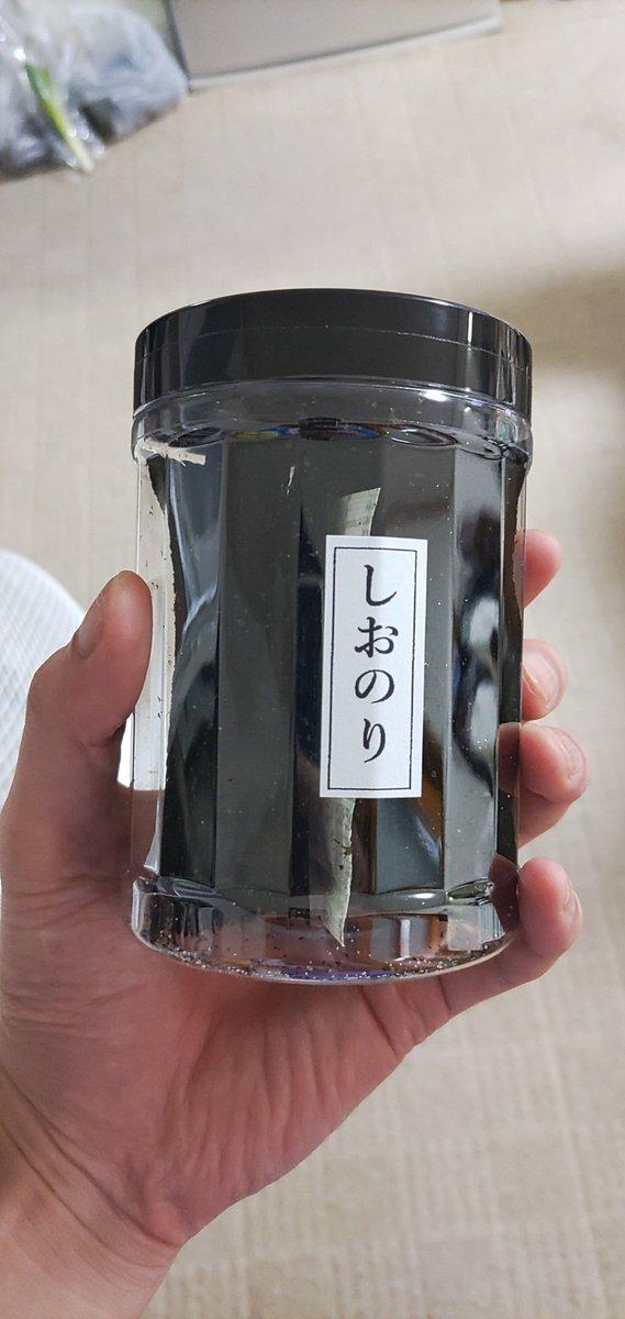 test ツイッターメディア - 無事に帰宅。 本日の、お買い上げ品 ウスヤさんのチャーシュー 月の井さんの日本酒 飯岡屋水産さんのほしいも 中村屋さんのしおのり https://t.co/PrqpzvyOiU