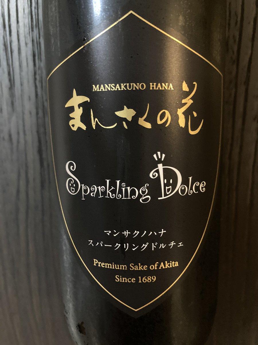 test ツイッターメディア - 今日の日本酒!  まんさくの花 スパークリングドルチェ  酸味で少しのどがキュッとなる! 甘味とコクで重厚感があるけど炭酸と酸味で爽やかに仕上がっている感じで面白い! これは気が付いたら記憶を無くしている系の美味い酒! 炭酸の弾け方は普通の炭酸飲料と同じ感じ! https://t.co/lMrd54fSM9