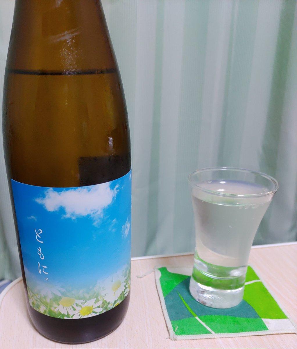 test ツイッターメディア - 明日休みだし~ 酒田酒造 上喜元 純米大吟醸 「ともに。」 鼻にぬける香りも楽しめます。 https://t.co/HxijhYqdRb