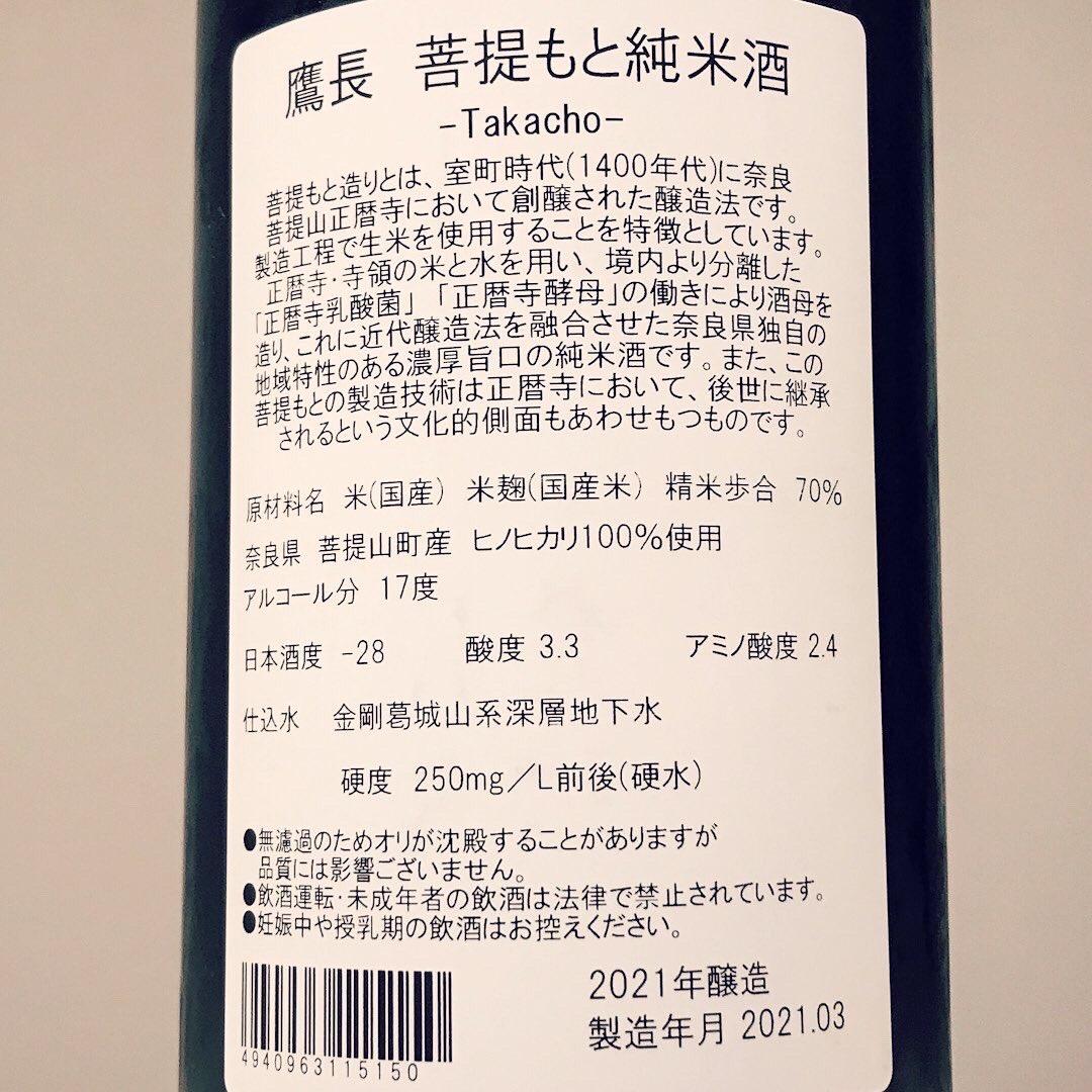 test ツイッターメディア - 今日の逸本 【鷹長 菩提もと 純米酒 生酒】 「風の森」で有名な、奈良県にある油長酒造さん。 室町時代から続く「菩提もと造り」は濃厚旨甘口でしっかりとした口あたり。(日本酒度-28) キリッと冷やしてデザート感覚で飲みたいですね。  #鷹長 #菩提もと #油長酒造 https://t.co/sIMIrn4mD3