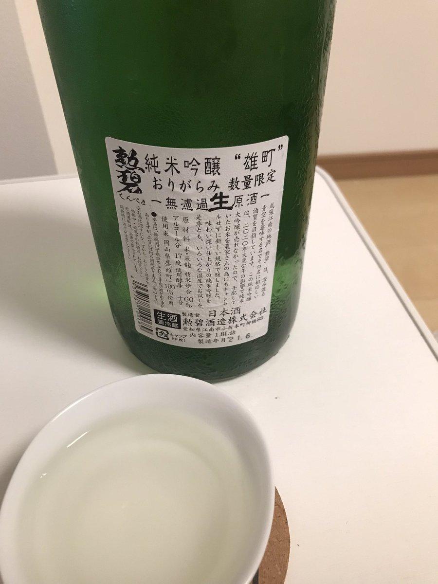 test ツイッターメディア - 日本酒いきます😃 勲碧 純米吟醸 おりがらみ 無濾過生原酒😊  大竹さんの受け売りの感はありますが(笑)、勲碧の10号酵母と雄町の組み合わせは美味しいです!鉄板ですね😊 東京でも広めたいお酒のひとつです。 #勲碧 #江南のお酒 https://t.co/BKHoQIFooC