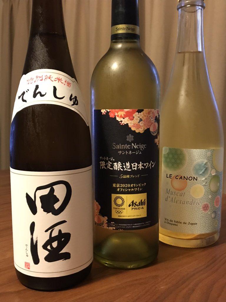 test ツイッターメディア - オリンピックに向けて準備完了🍶 田酒と日本ワイン2本。来週の中盤まではこれでなんとか。 https://t.co/YKUe3fKoYM