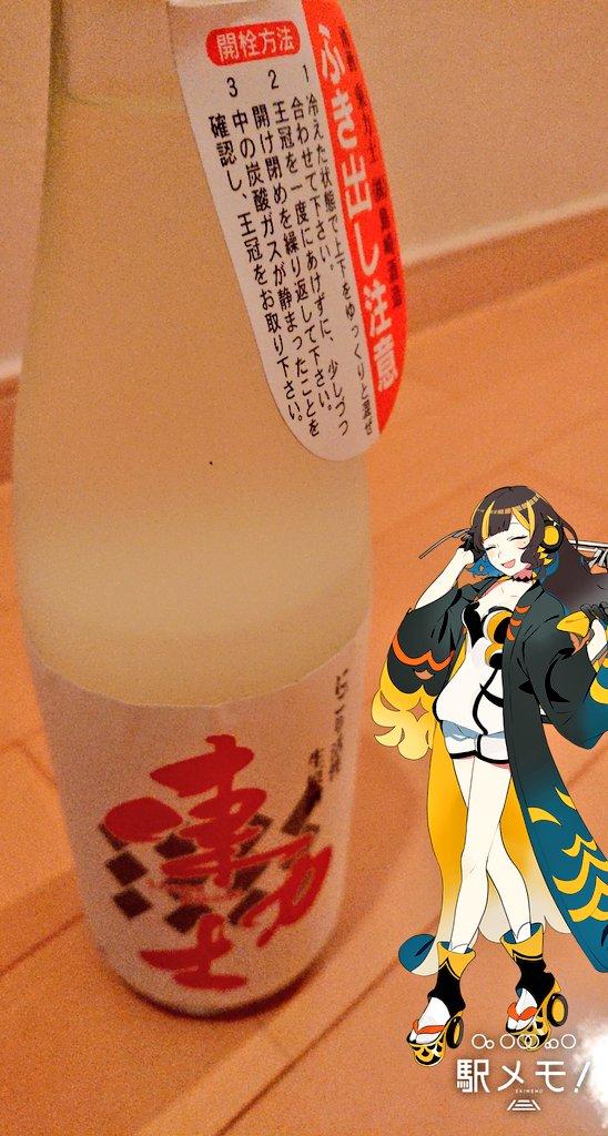 test ツイッターメディア - 買っちった… 那須烏山島崎酒造さんのにごり活性生原酒 ヘンな甘さがなくてほんのり酸味が美味いのですよ 夏に佳き酒ぢゃあんふふー (///∇///) https://t.co/aj87MC2MN0