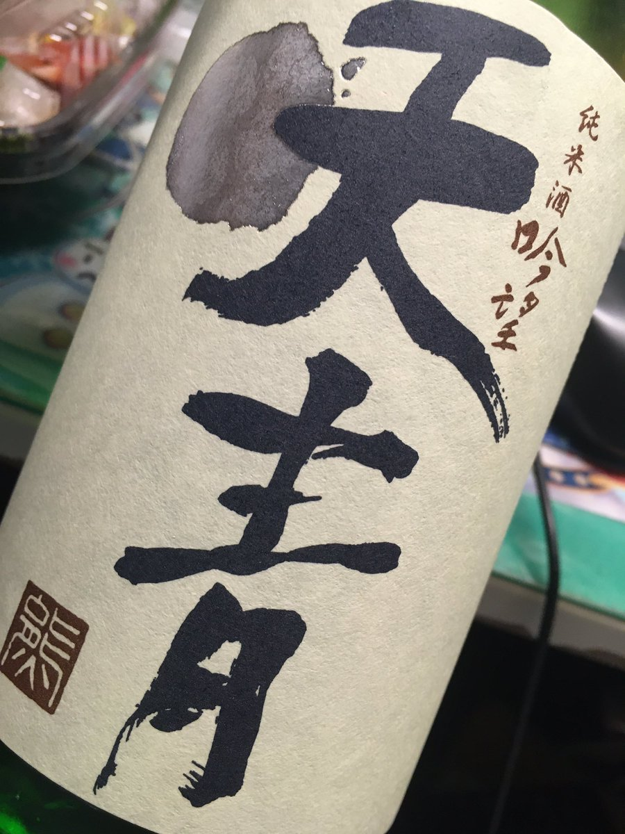 test ツイッターメディア - さてさて。  🍶神奈川県茅ヶ崎市熊澤酒造 天青 純米酒 吟望 https://t.co/bJrzkkJtq1