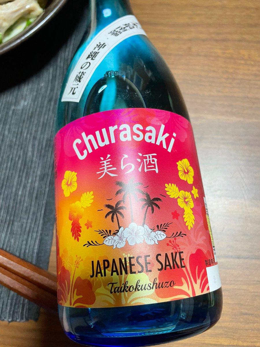 test ツイッターメディア - 久々に、五橋以外の日本酒を。しかも県単位で初めて飲む場所の蔵の酒。  沖縄(!)うるま・泰石酒造さんの「美ら酒(ちゅらさき)」を、まず「冷や」で。 いやー、これ、まずは冷やでやってみるべき酒。丁度いい按配の芳醇な旨口。ダメなアル添のイヤらしさもない。暑い島から来た日本酒、侮れない。 https://t.co/P5pimnEipR