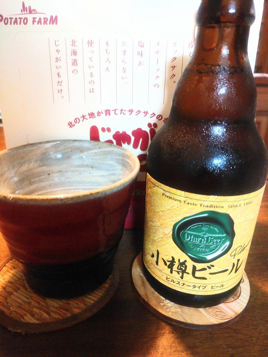 test ツイッターメディア - 早速、小樽ビールのピルスナーと、じゃがポックルで晩酌中です #小樽ビールピルスナー #じゃがポックル #晩酌 #北海道土産 https://t.co/l59upOnAW4