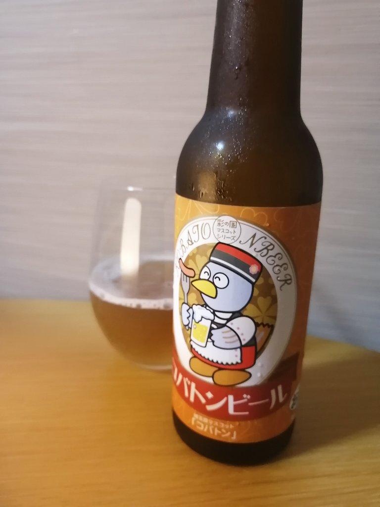 test ツイッターメディア - 「コバトンビール」麻原酒造(埼玉県) ジャケ買い。絵柄でナメてかかってたけど美味いわこれ。カラメル感のあるやわらかい苦みって感じ。でもあとにひかずさっぱり。洗濯物が揺れる夕暮れのベランダで飲みたい。#カーリー酒めも https://t.co/3xd12gTLBs