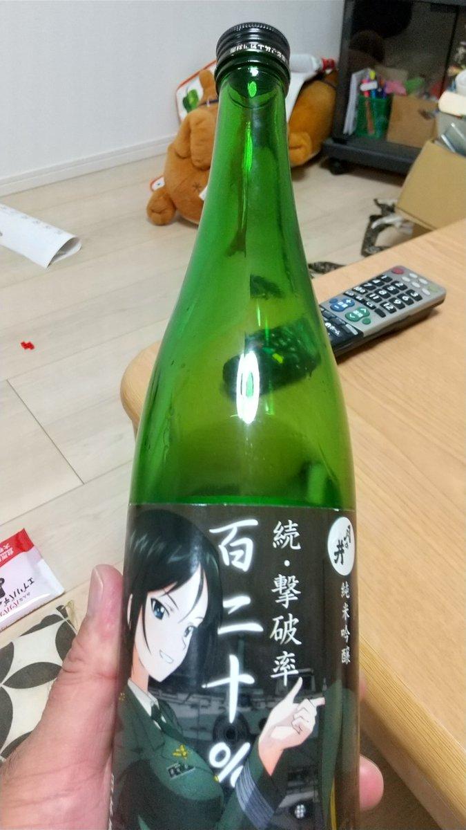test ツイッターメディア - そろそろ日本酒に。 大洗は月の井酒造『続・撃破率120%』で。  ツマミはシンプルに、卵焼きと板わさ。 https://t.co/rVrtwW2Dst