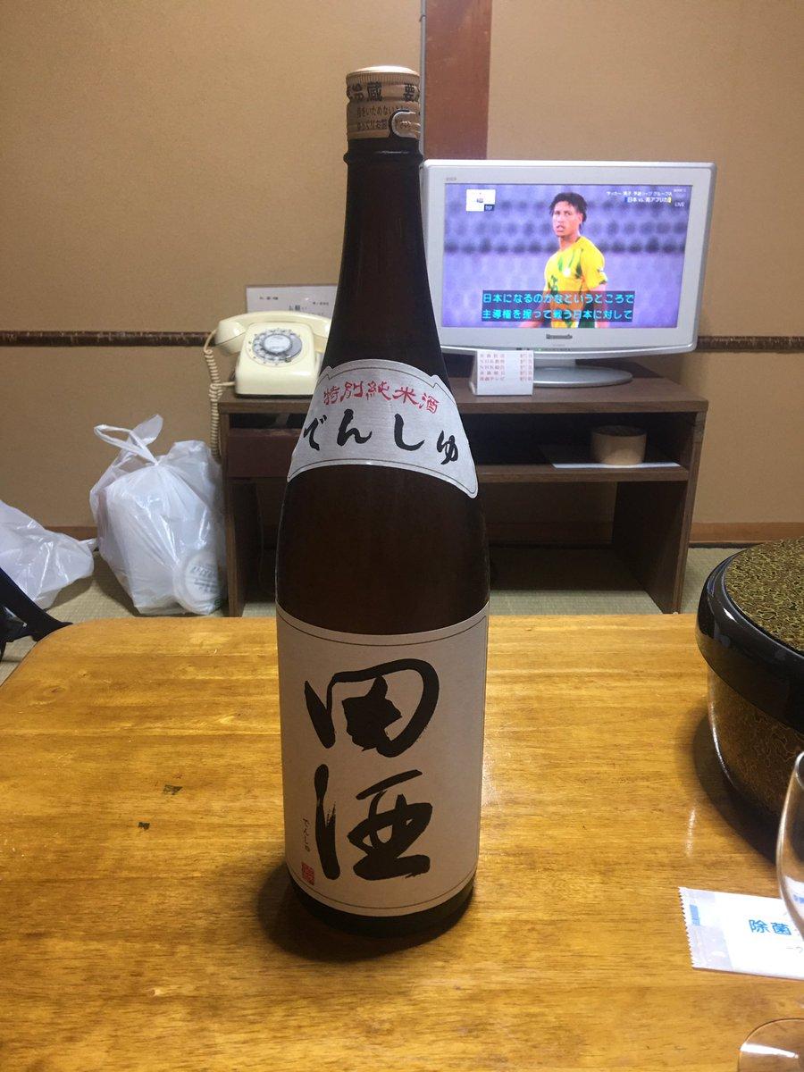 test ツイッターメディア - 青森の田酒をたしなみながらサッカー日本代表を応援しています。勝利を確認してから温泉に入りたいと思っているので、日本代表は是非頑張ってください。ちなみに田酒はフルーティで美味しいですね。https://t.co/lVhcZjUUhG https://t.co/dAZT6Icc0P