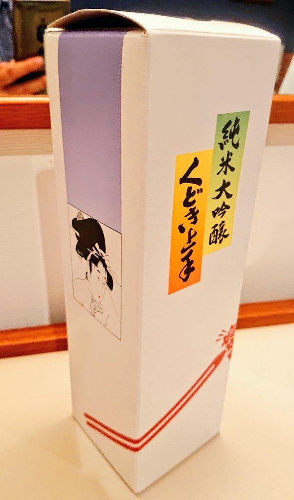 test ツイッターメディア - 今日の山形の日本酒その3 亀の井酒造「くどき上手 純米大吟醸」 山田錦を精米歩合40%に 日本酒度は-1.0だけどキリッとしてる https://t.co/FD4AuwiRwa https://t.co/sFSNA6DTma