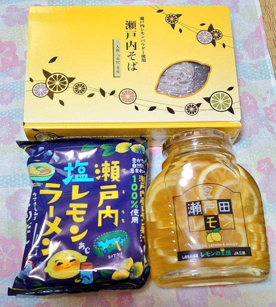 test ツイッターメディア - 広島で買ったもの。 瀬戸内レモン関連。 瀬戸内そば、瀬戸内塩レモンラーメン、瀬戸田レモン(はちみつシロップ)はっさく大福。 https://t.co/dGqSpMBXzz