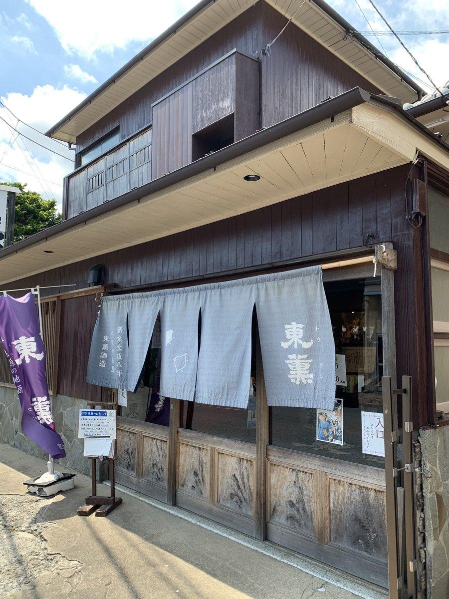 test ツイッターメディア - 東薫酒造と馬場本店酒造の二軒に立ち寄り。 残念ながら酒蔵見学は中止でしたが、雰囲気を楽しんできました😄 https://t.co/H9XuOsRgG3