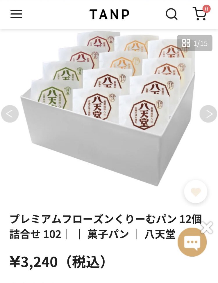 test ツイッターメディア - @TANP_gift #TANPでギフト  八天堂さんのくりーむパン♥️ 大好きなのですが、まだ1度しか食べたことがなく売っているところが近くにないので欲しいな〜と眺めてました(´˘`*) https://t.co/JVOA0eXFjs