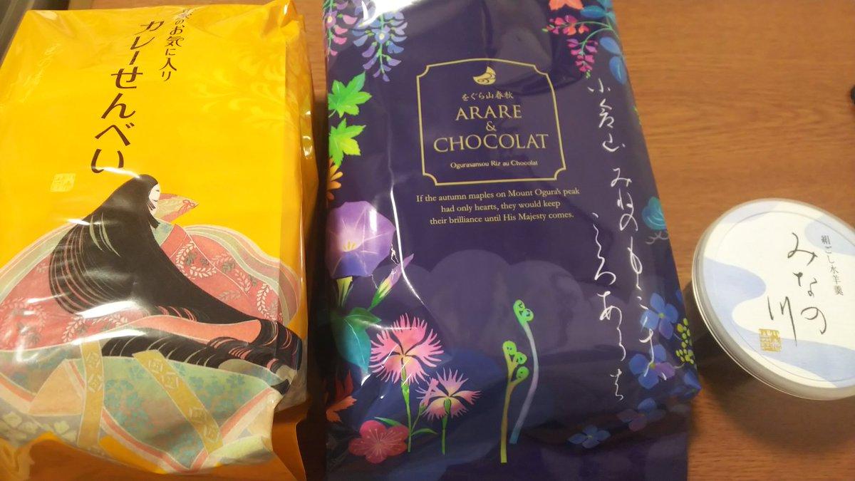 test ツイッターメディア - 今日は新しいバイト先にコックコートのサイズ合わせに行ってきました(*´ω`*)帰りにDAISOで「ぞうさんジョウロ」買って長岡京  小倉山荘というお煎餅屋さんが新しくできてたので「カレーせんべい」と「あられ&ショコラ」と「水羊羹」買って散財してしまいました(;´∀`) https://t.co/GBlb1G1j6j