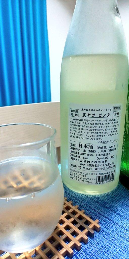 test ツイッターメディア - いづみ橋 夏ヤゴ ピンク  ここにもいたか! 異端の神奈川県産雄町、再び!  #古代酒ダブル https://t.co/Wv9CoSOwbi