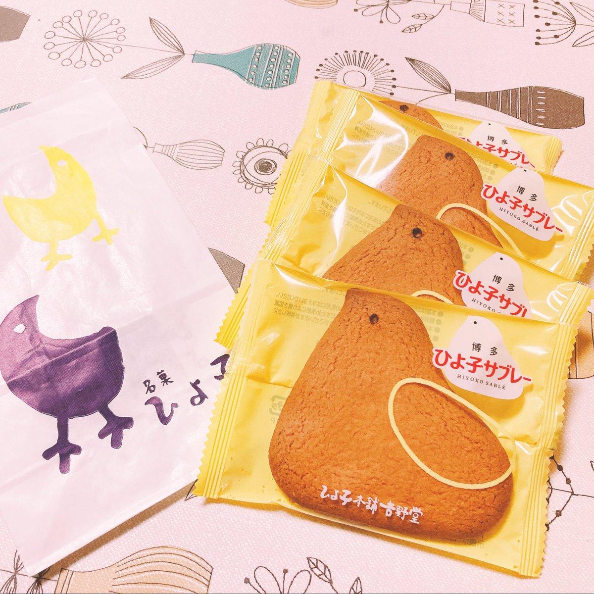 test ツイッターメディア - しばらく鳩サブレーを買いに行けないなぁと思ったら、福岡にはひよ子サブレーがあるじゃないか!!!😚 https://t.co/1BsfX8YnGx