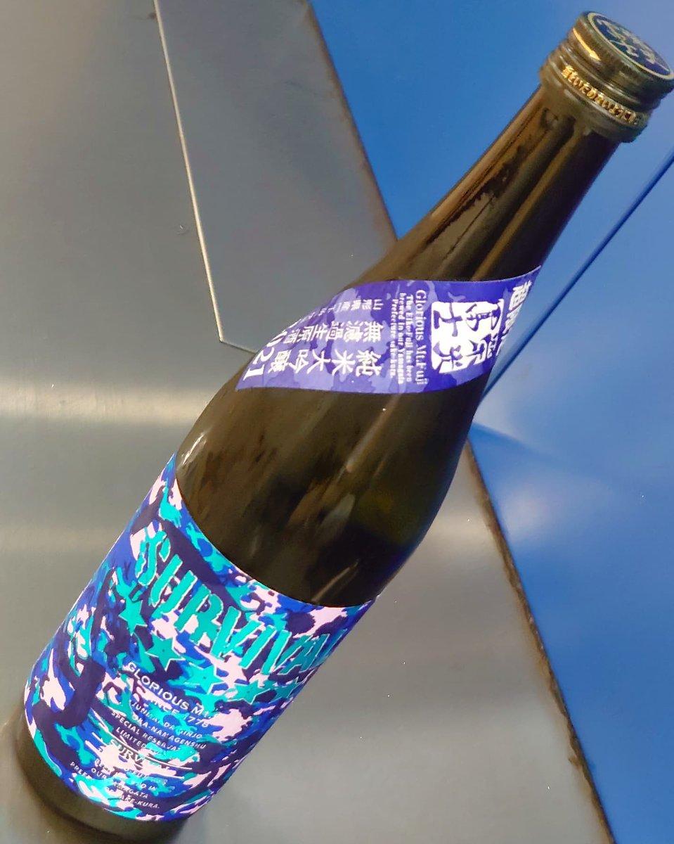 test ツイッターメディア - サッカー日本🇯🇵vs.南アフリカ🇿🇦勝ちました!! 日本代のユニフォームに似た迷彩柄ラベルの日本酒を購入(^o^)🍶 栄光冨士 『サバイバル』  試合を観戦しながら呑みたい日本酒です。  #日本酒 #榮光冨士  #純米大吟醸 #無濾過生原酒 #サバイバル #サッカー日本代表ユニフォーム #迷彩柄 https://t.co/IXtZvEOKTI