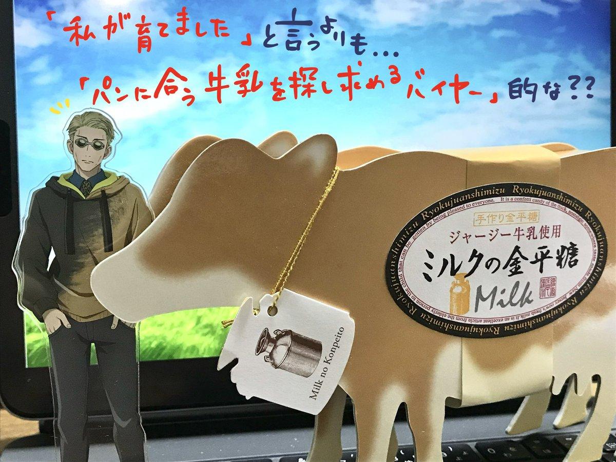 test ツイッターメディア - 先日、やっとこさ手に入れた緑寿庵清水さんの『ミルクの金平糖』を解禁しようと思っていたら、このザマです。 https://t.co/y7MHAHxOVi