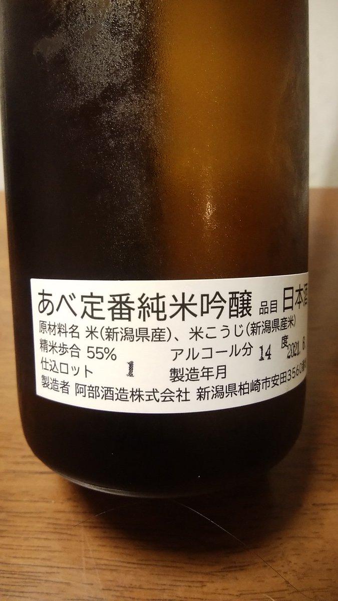 test ツイッターメディア - 今日買ってきた日本酒 新潟は阿部酒造のあべ シルバー 定番純米吟醸 開けると王冠がポンと音を立てる、少しチリチリ 甘味の後にジューシーな酸味、舌に残る旨味 うまいね!ニヤニヤしてしまう https://t.co/uHV8yNmHoI