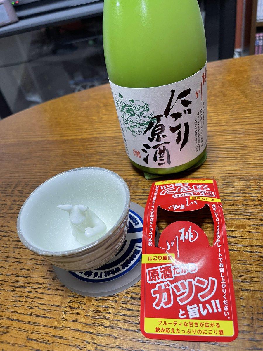 test ツイッターメディア - 本日の晩酌は、青森 桃川にごり原酒で☆ この酒もウチの濁酒の定番になってます。 カレーに合わせるのにシッカリと味わいを感じられる濁酒は良いよね! 昔CoCo壱とかでよくやっていたコーンを入れてみた。以前はチーズも入れてたけど其方は無しで(笑) コーン入りのカレーも偶には良いよね♪ https://t.co/AqzLjJbSoK