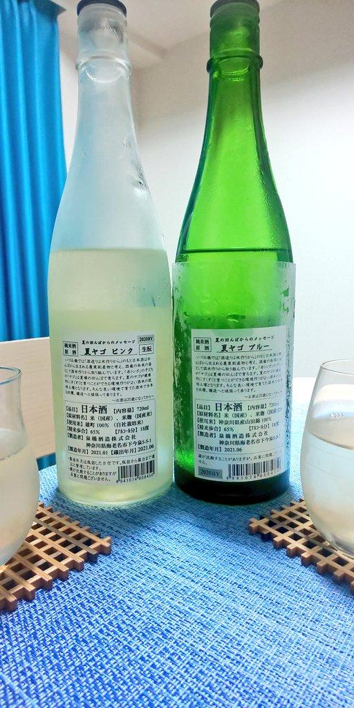 test ツイッターメディア - いづみ橋 夏ヤゴ飲み比べ  書いてる最中寝落ちしてしまった(^_^;) 写真では分かりづらいが、ブルーのほうが色が黄色い感じ。 ピンクのほうが柔らかく包み込まれるような飲み口ではあるが、一方でブルーのほうが酸味の主張がある。 バランスのブルー、個性のピンクといったところかな。 #古代酒ダブル https://t.co/9fsiO2isMW