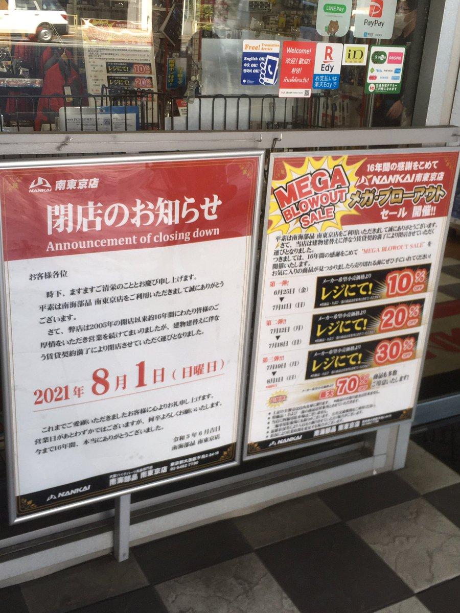 test ツイッターメディア - バイクのパーツ購入でお世話になっていた「南海部品」南東京店が、8月1日をもって閉店!(>_<)  店内の商品は、ほとんど全て30%OFF、これを見逃す手はありません。  バンバンの為に「南海部品」で、スパークプラグを30%OFFで購入! https://t.co/a7cprwPpsc