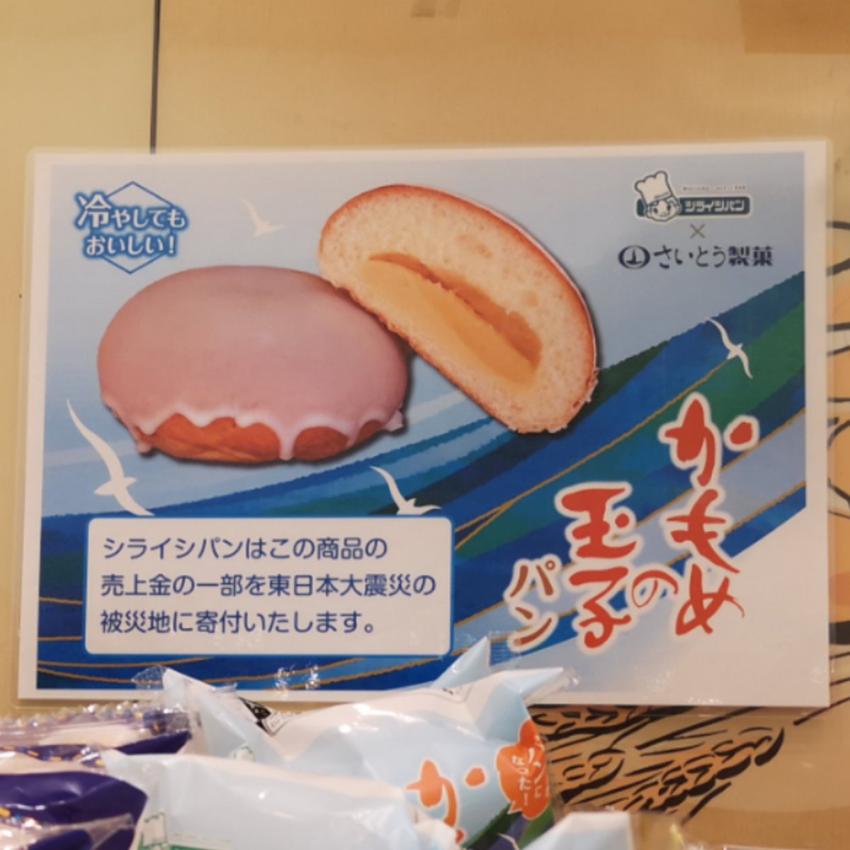 test ツイッターメディア - 昨日、茨城にある #シライシパン の聖地マルトで、かもめの玉子パンを購入😊 岩手日報のかもめの玉子パン発売の記事に、茨城県の記載があった謎ががそこで解明‼️ 定番で毎日売ってるから😆 シライシパンの営業さん作成と思われるPOPまで掲示😆 関東のシライシパンの聖地マルト、流石です😆🎵🎵 https://t.co/F4ZyxXiNSI