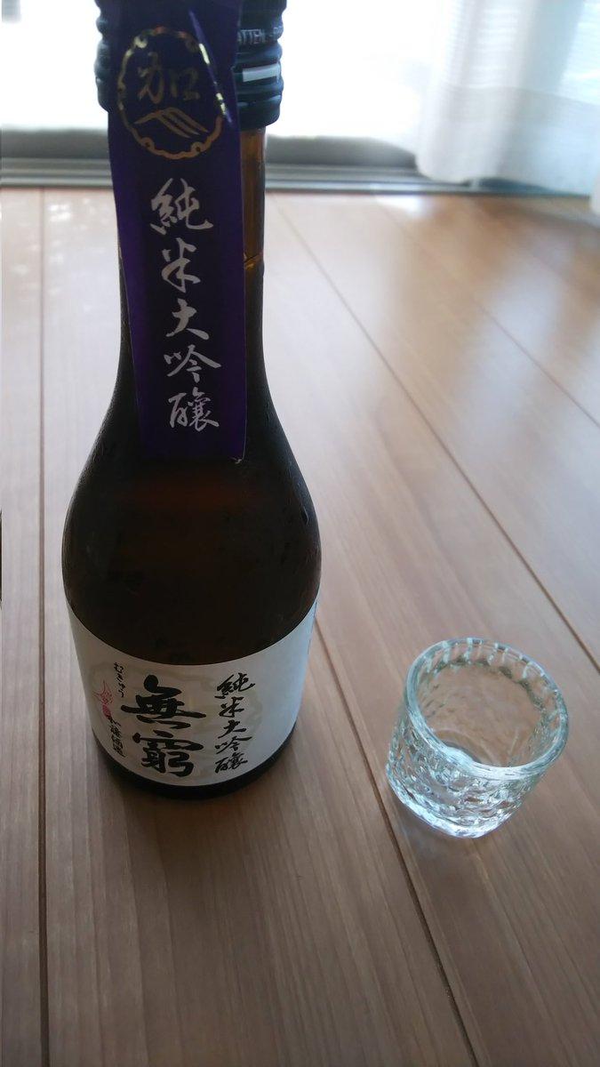 test ツイッターメディア - 暑い☀️😵💦ですね(。>д<) 昼から冷酒 純米吟醸酒 無窮(むきゅう) 新潟県上越市 加藤酒造 (ピュアな味わい) (*´∇`*)(*´ω`*) #日本酒 #純米吟醸酒 https://t.co/NFvVKn6Dh4