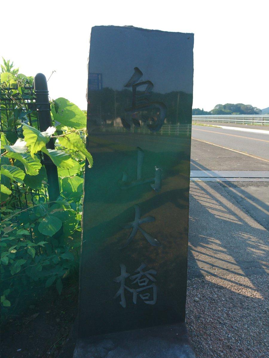 test ツイッターメディア - 島崎酒造店長です。那須烏山市にある烏山大橋です。支柱に伸びるロープが、迫力が、あります。#島崎酒造 #東力士 #洞窟酒蔵 https://t.co/qX3P38Q857