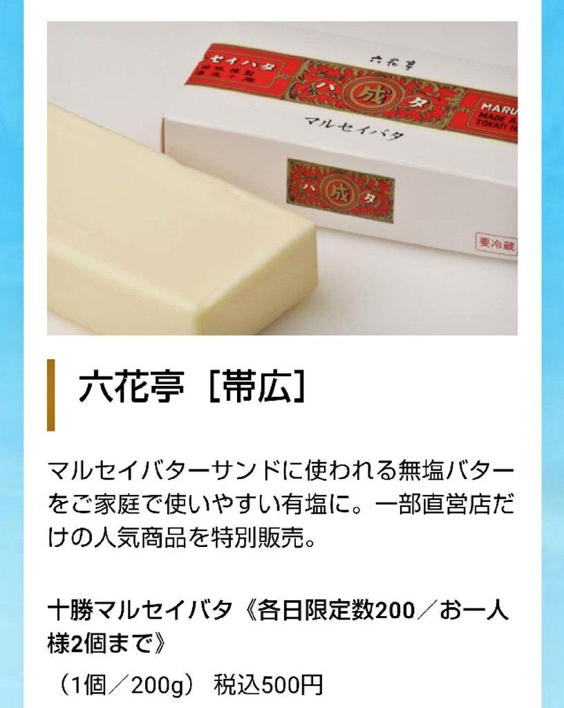 test ツイッターメディア - 朝ごはん それはそうと、来月の大丸 夏の大北海道展に #マルセイバターサンド  の有塩バター(甘くない)が販売されるので、バター好きとしては、これは手に入れないと! https://t.co/7BjG04TYa6